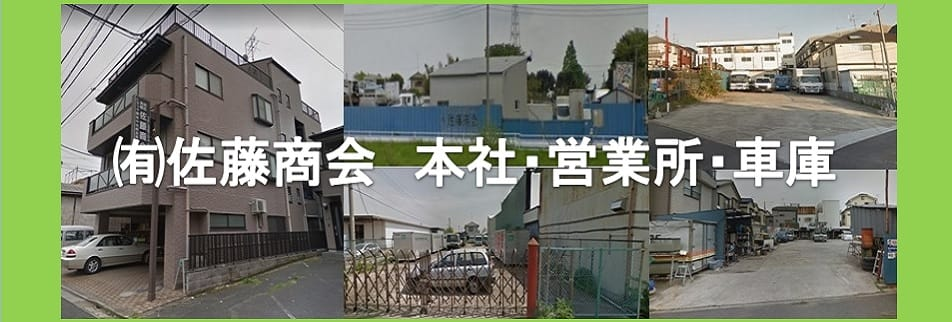 Carサポート 有限会社 佐藤商会